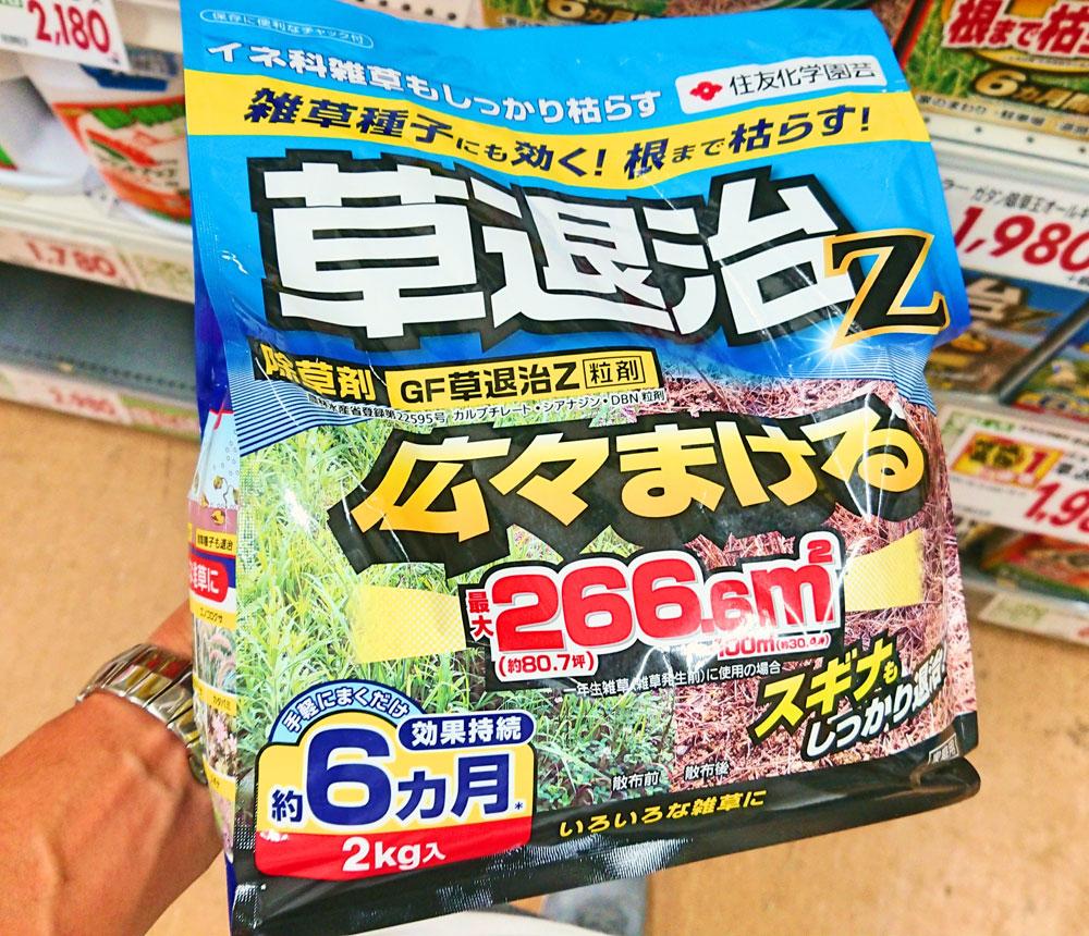 草刈り後には除草剤を撒く